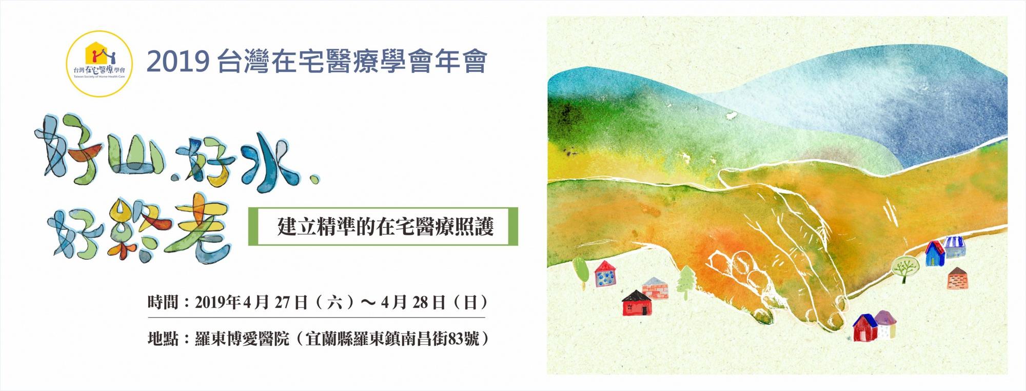 附件五:2019-在宅年會-banner(三版)(20181022).jpg